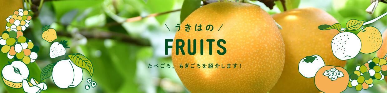 うきはのフルーツ