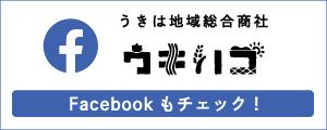 ウキハコfacebook