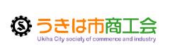 うきは市商工会