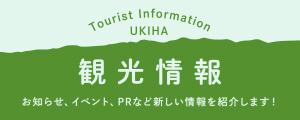 うきは観光情報