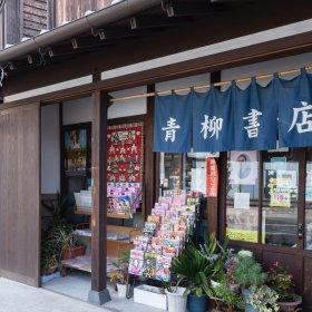 青柳書店1
