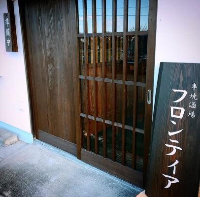 串焼酒場 フロンティア