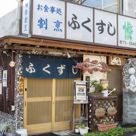 fukuzushi_T5A0591