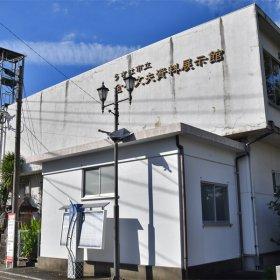 金子文夫資料館