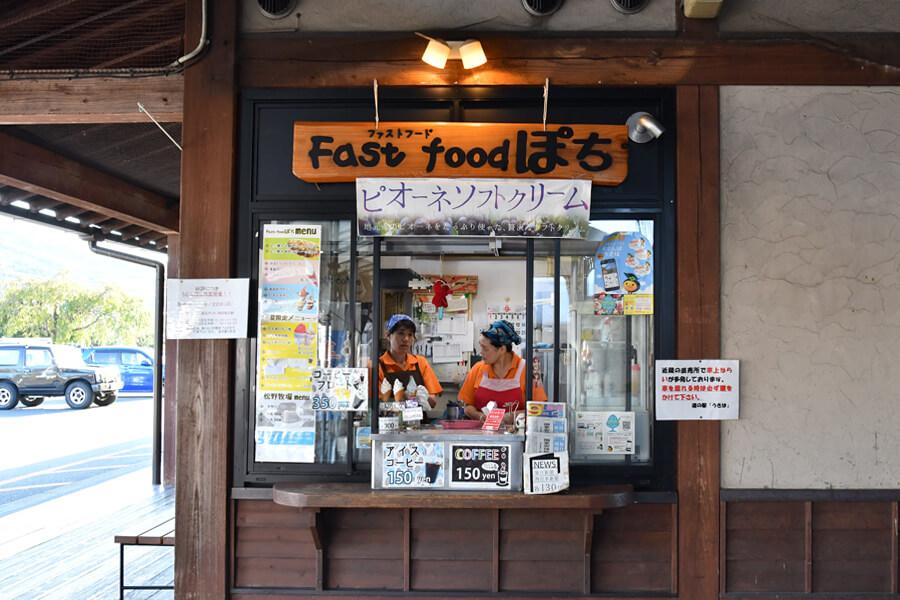 Fast food ぽち