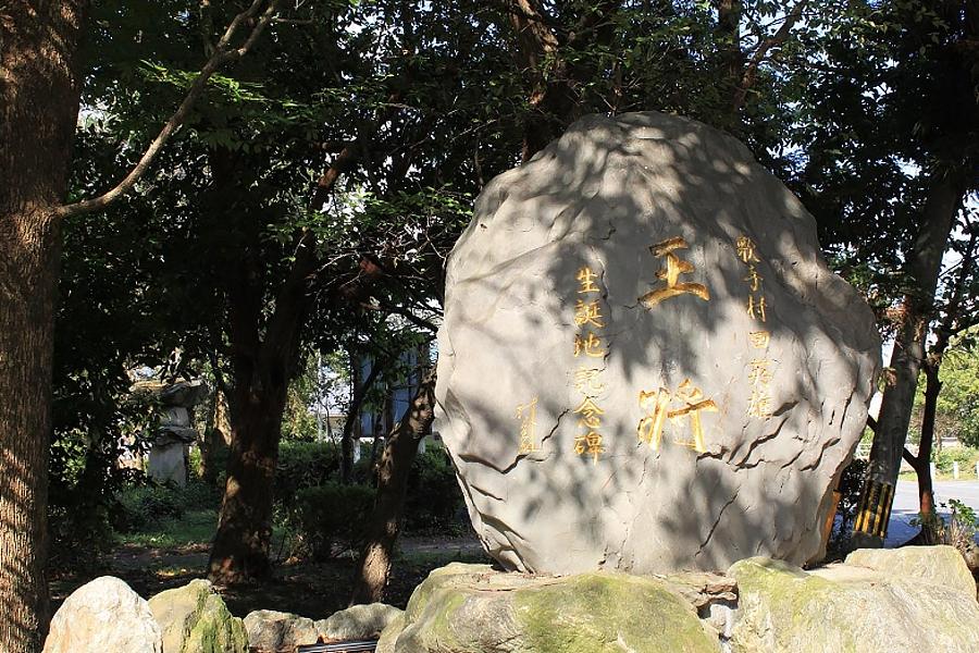 歌謡曲「王将」の碑