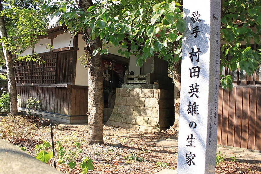 村田英雄生家の石碑