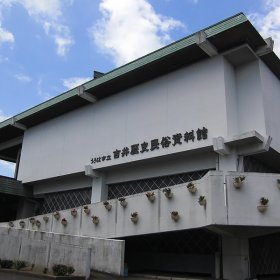 吉井歴史民俗 資料館