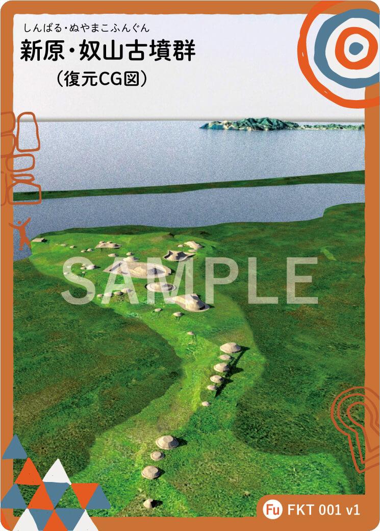 福津市の新原・奴山古墳群(CG)の九州古墳カード