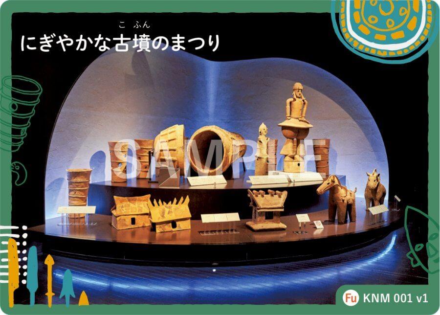 九州古墳カード「にぎやかな古墳のまつり」
