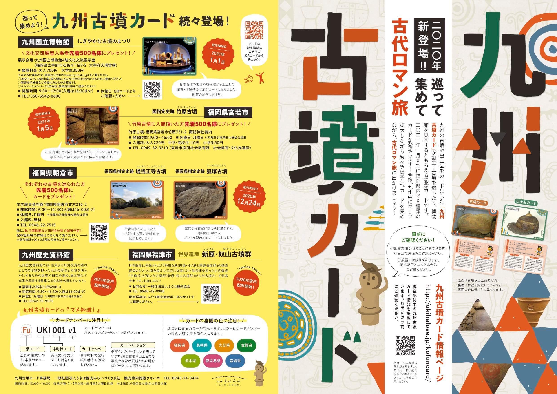 九州古墳カードチラシ(表・裏面)