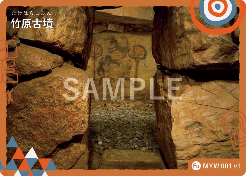 九州古墳カード「竹原古墳」