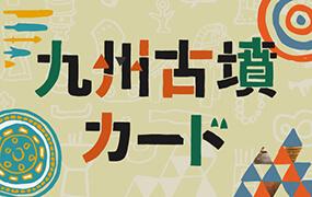 九州古墳カード