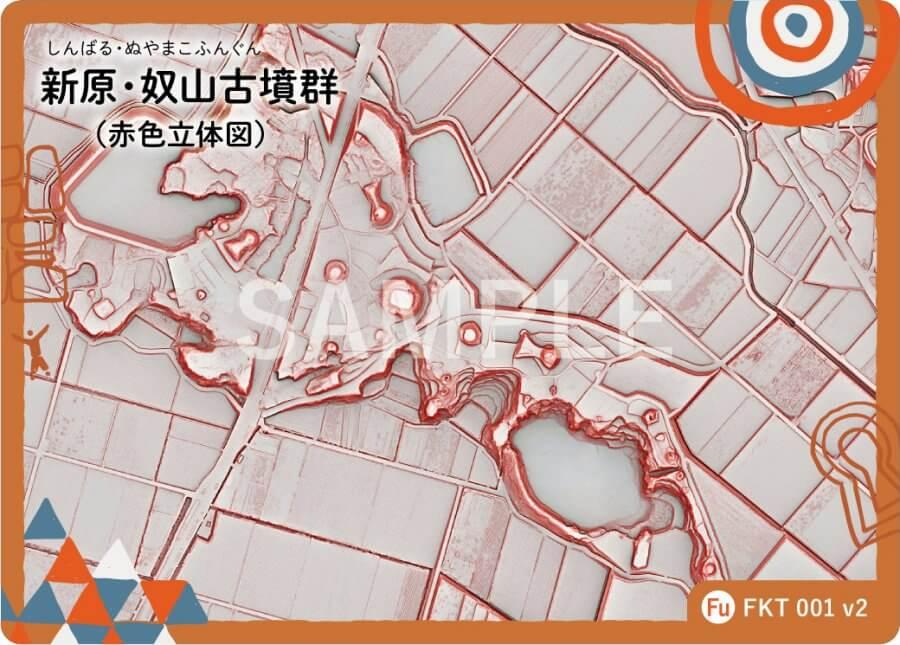福津市の新原・奴山古墳群(赤色立体地図)の九州古墳カード