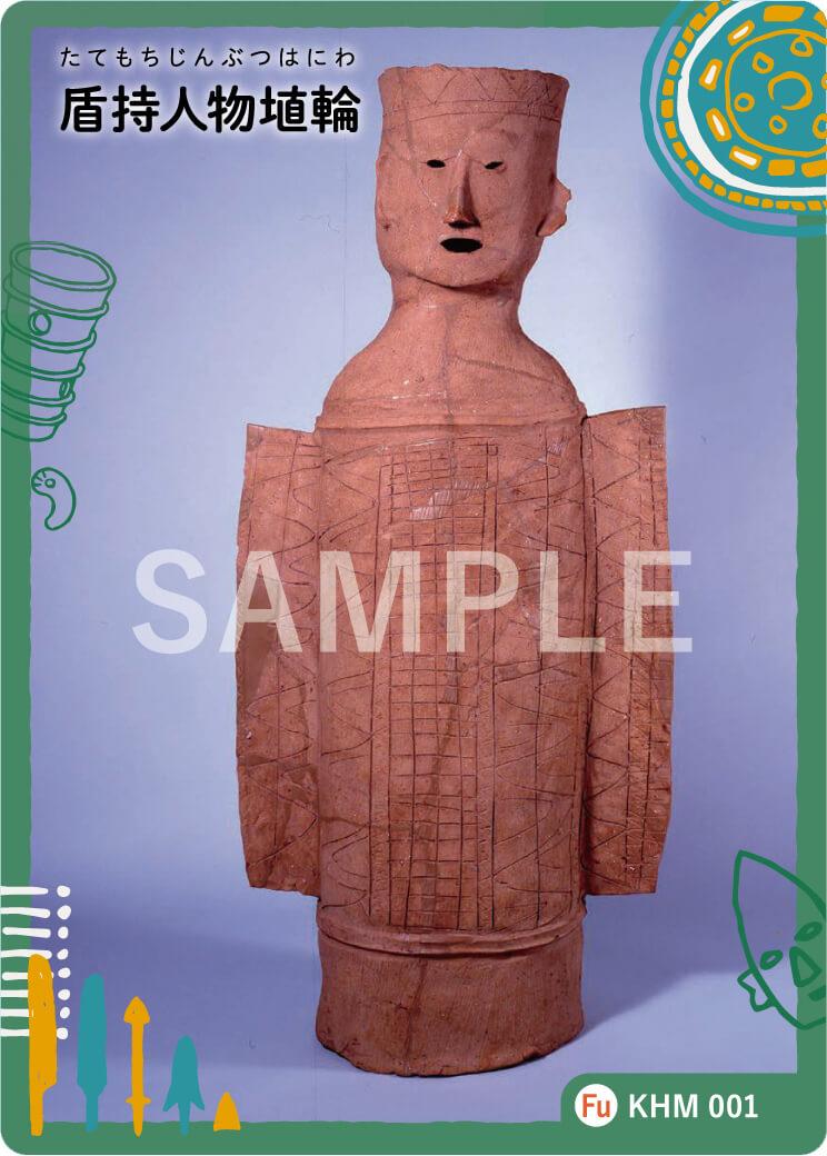 九州歴史資料館の「盾持人物埴輪」の九州古墳カード