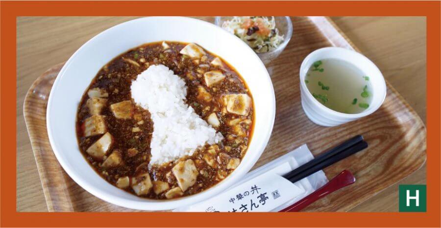 前方後円墳型麻婆豆腐丼